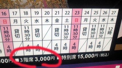 なんと3千円!.jpg